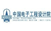 中国电子工程设计院
