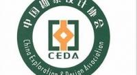 中国勘察设计协会智能设计分会