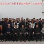 中关村乐家智慧居住区产业技术联盟筹备成立大会