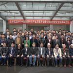 2015中国智慧社区产业联盟年会暨公共租赁房智能化建设高峰论坛隆重召开