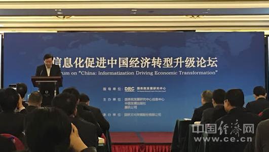 六位院士部长演讲 | 信息化促进中国经济转型升级