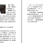 祝敬国  中国建筑业协会智能建筑分会