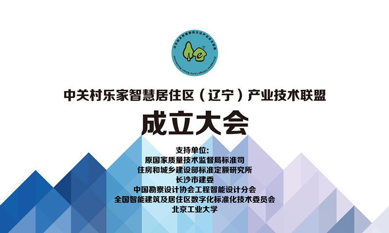 中关村乐家智慧居住区产业技术联盟辽宁分联盟成立 助力辽宁智慧行业发展