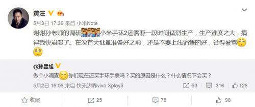 """雷军确认小米手环2""""难产"""" 发布时间将会延后"""