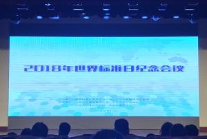 """2018年世界标准日主题——""""国际标准和第四次工业革命"""""""