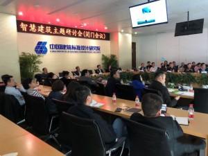 联盟协办中关村标准化协会智能建筑主题研讨会