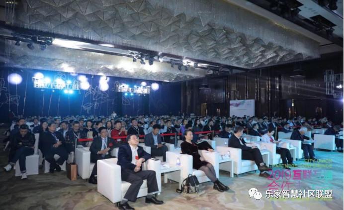 """""""2019互联互通合作者大会""""促进智慧园区建设"""