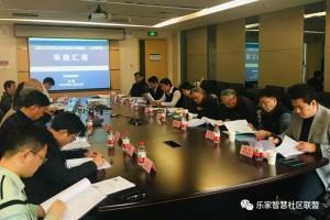 《居住区智能化改造技术规程》标准审查会在京召开