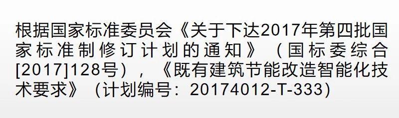 国家标准《既有建筑节能改造智能化技术要求》送审稿审查会在京召开