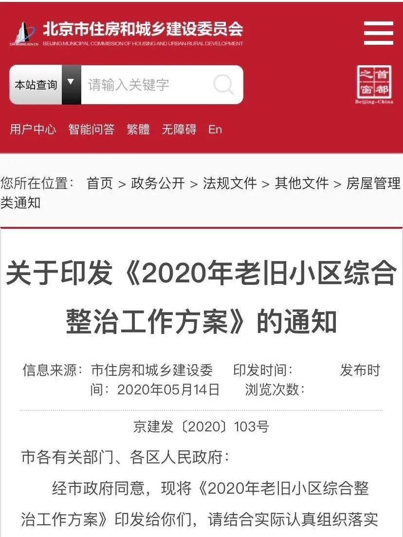 七部门联合印发《2020年老旧小区综合整治工作方案》