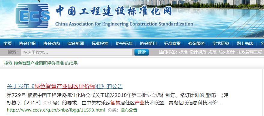 【发布公告】《绿色智慧产业园区评价标准》正式发布!
