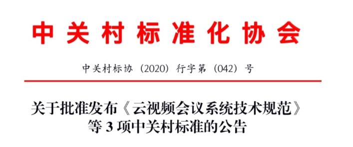 【发布公告】中关村标准《社区疫情防控信息化平台技术要求》正式发布!